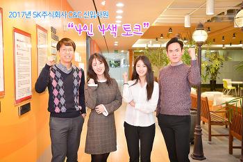 """2017년 SK주식회사 C&C 신입사원 """"4인4색 토크"""""""