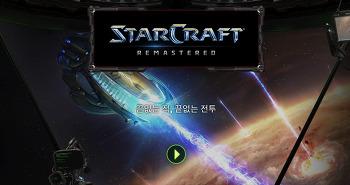 스타크래프트 리마스터 발표, 종족 밸런스 등 변화