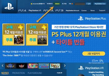 플레이스테이션 PSN+ 자동 갱신 취소하는 방법