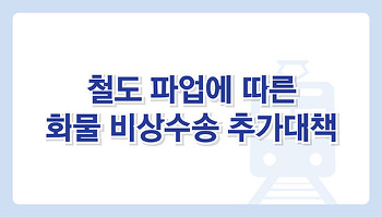 [카드뉴스] 철도 파업에 따른 화물 비상수송 추가대책