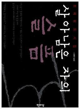 [서평모임-5월] 브레히트, 《살아남은 자의 슬픔》(용석)