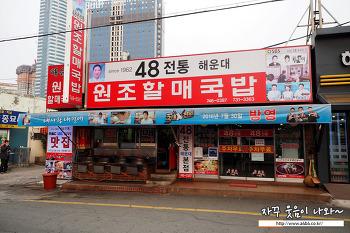 부산 맛집 해운대 원조할매국밥 w 백종원의 3대천왕 방영