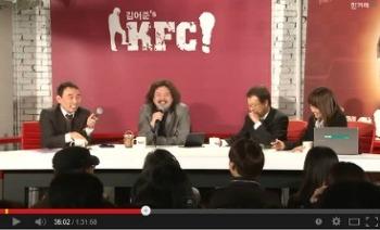 김어준's  KFC 오픈..!!~~~