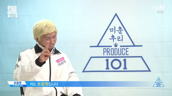 SNL 코리아 시즌9 유세윤 트럼프 패러디 트럼펫