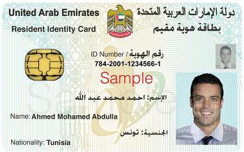 [비자]출국 전 서류준비부터 거주증 발급까지, UAE 거주증 발급의 모든 것!