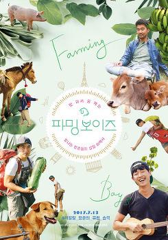 <파밍 보이즈> 상영일정 & 인디토크