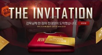 피파온라인3 WINTER VIP 이벤트!