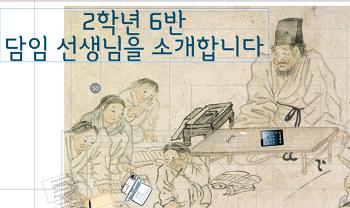 새학년 담임 선생님 소개 프레지 (2015년 버전)