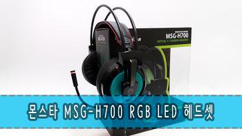 몬스타 MSG-H700 RGB 게이밍 헤드셋 <소프트웨어 내용 추가>