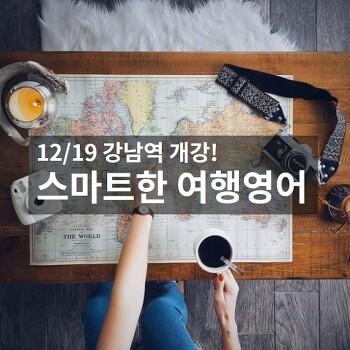 2016 마지막 영어 강의! 12월 19일 개강 '스마트한 여행영어 3주 과정'
