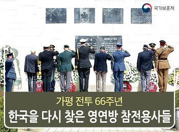 가평 전투 66주년, 한국을 다시 찾은 영연방 참전용사들