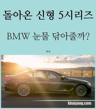 돌아온 신형 5시리즈, BMW 눈물 닦아 줄까?