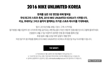 2016 NIKE UNLIMITED KOREA