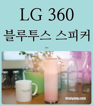 피곤할땐 음악 한잔? 텀블러 디자인 LG 블루투스 포터블 스피커 360