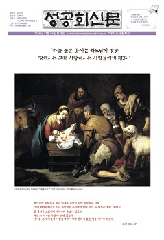 성공회신문 성탄특집호