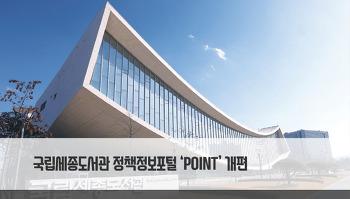 국립세종도서관 정책정보포털 'POINT' 개편