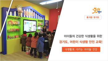아이들의 건강한 식생활을 위한 경기도, 어린이 식생활 안전 교육!