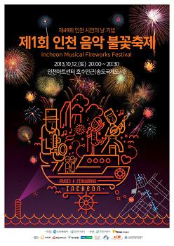 2013. 인천 송도 음악불꽃축제..!!