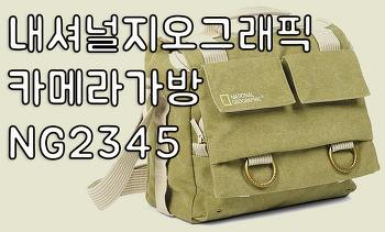내셔널지오그래픽 NG2345 - 미러리스 카메라 가방으로 추천