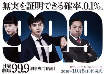 《99.9 형사 전문 변호사》 : 마츠모토 준, 카가와 테루유키, 에이쿠라 나나