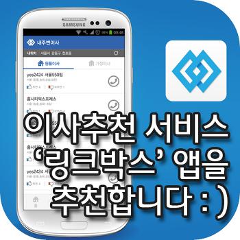 이사의 계절, 이사전문추천서비스 '링크박스' 애플리케이션을 추천합니다 : )