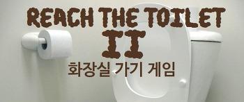 똥싸기게임 - Reach the toilet 2