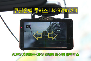 ADAS 블랙박스 추천, 최신형 블랙박스 루카스 LK9795 AD