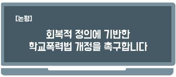 [논평] 서울의 한 사립초에서 일어난 학교폭력 사태에 대한 논평