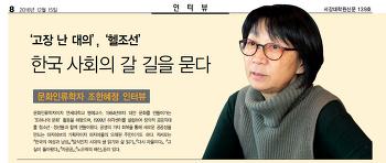 [139호] 한국 사회의 갈 길을 묻다 - 문화인류학자 조한혜정 인터뷰
