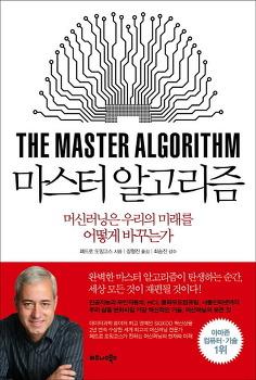 [페드로 도밍고스] 마스터 알고리즘