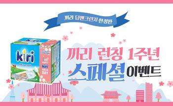 끼리 런칭 1주년 스페셜 이벤트, 끼리 딥앤크런치 한정판 출시