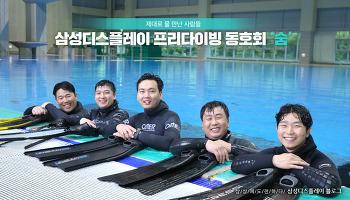 제대로 물 만난 사람들, 삼성디스플레이 프리다이빙 동호회 '숨'