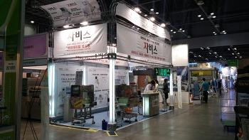2014 서울국제식품산업대전 참가 후기 , 일산 킨텍스(KINTEX)