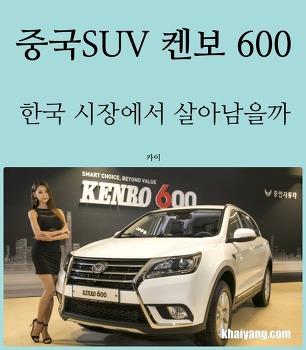 1천만원대 중국차 SUV 켄보 600 출시, 한국에서 살아남을까