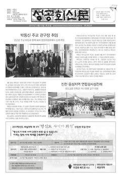 성공회신문 892호