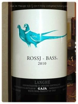 사랑스런 막내딸처럼 가볍고 부드러운 와인 - Gaja Rossj-Bass 2010