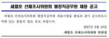 세월호 선체조사위원회 별정직공무원 채용공고 - 기록관리전문요원
