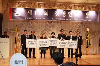 서울사이버대학교 2017년 제12회 경영인의 밤 행사
