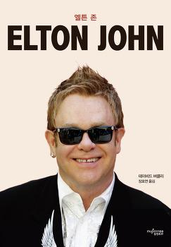 팝스타 엘튼 존, 그 디렉터스 컷 혹은 스페셜 피처