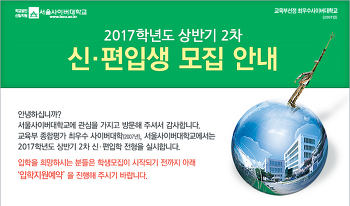 서울사이버대학교 2017학년도 상반기 2차 신,편입생 모집