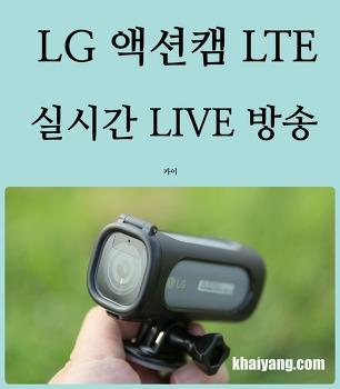실시간 라이브 방송 가능해? LG 액션캠 LTE 리뷰