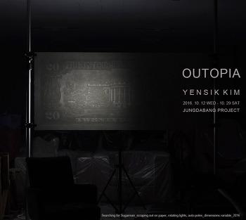 김영식 전시회 - OUTOPIA