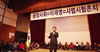 """이재명 서울 """"공정사회 사법시험존치"""""""