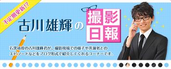 「남편의 그녀(夫のカノジョ)」SPECIAL│후루카와 유키의 촬영 일보 vol.15