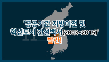 [카드뉴스] '공공기관 지방이전 및 혁신도시 건설백서'가 발간되었습니다~!