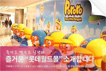 롯데월드몰 맛집, 서울근교 갈곳으로 추천합니다. 롯데월드몰 100일 기념 이벤트