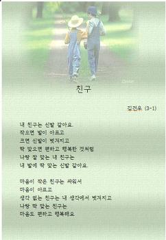 금성초 '제1회 해찬나래 동시 공모전 개최'