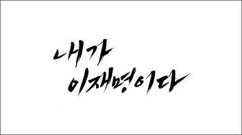 """시민들이 보내온 메시지 """"내가 이재명"""""""