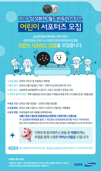 [이벤트] 2016 삼성화재 월드바둑마스터스 어린이 서포터즈 모집