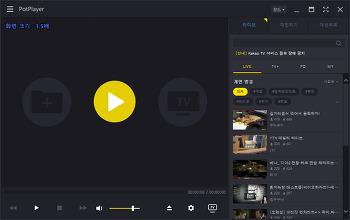 카카오TV와 통합된 다음 팟플레이어! 큰 변화는 없었다!